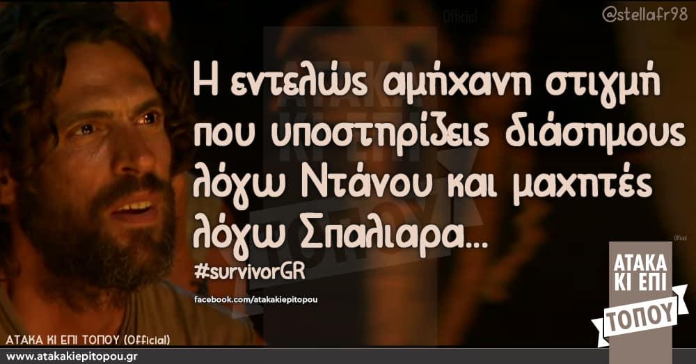 Η εντελώς αμήχανη στιγμή που υποστηρίζεις διάσημους λόγω Ντάνου και μαχητές λόγω Σπαλιαρα... #survivorGR