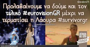 Προλαβαίνουμε να δούμε και τον τελικό #eurovisionGR μέχρι να τερματίσει η Λάουρα #survivorgr