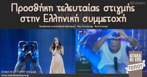 Προσθήκη τελευταίας στιγμής στην Ελληνική συμμετοχή #eurovisiongr #survivorgr