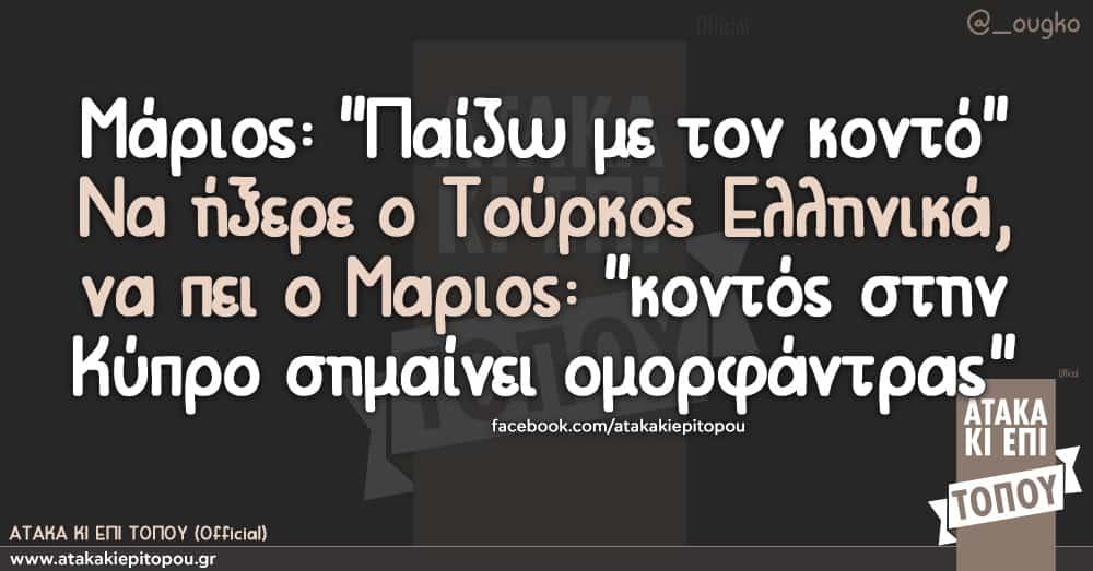 """Μάριος: """"Παίζω με τον κοντό"""" Να ήξερε ο Τούρκος Ελληνικά, να πει ο Mαριος: """"κοντός στην Κύπρο σημαίνει ομορφάντρας"""""""
