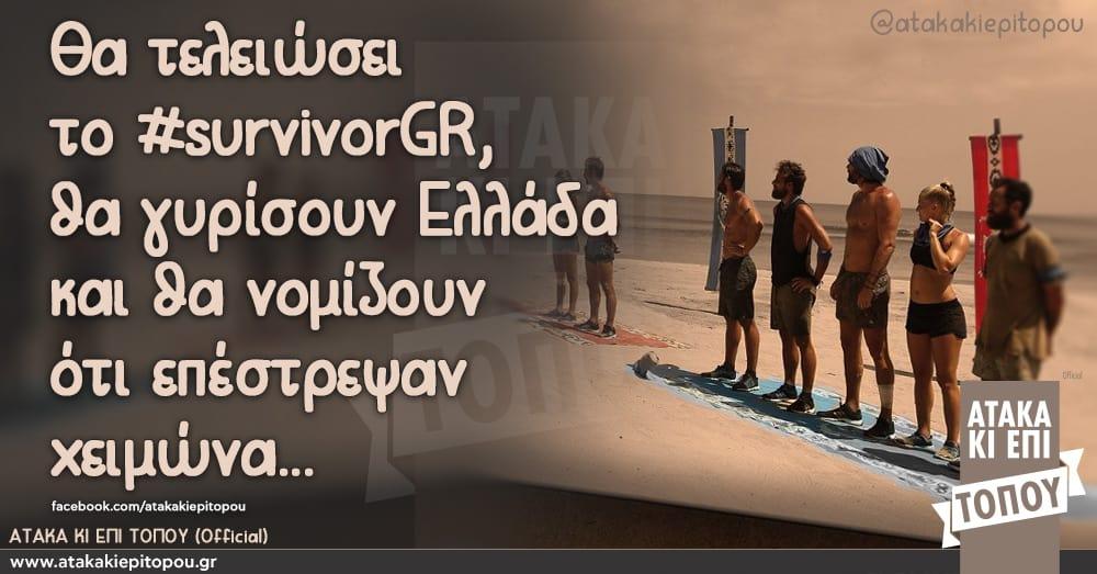 Θα τελειώσει το #survivorGR, θα γυρίσουν Ελλάδα και θα νομίζουν ότι επέστρεψαν χειμώνα.