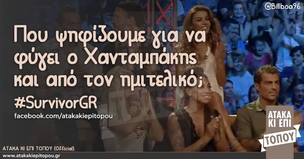 Που ψηφίζουμε για να φύγει ο Χανταμπάκης και από τον ημιτελικό; #SurvivorGR
