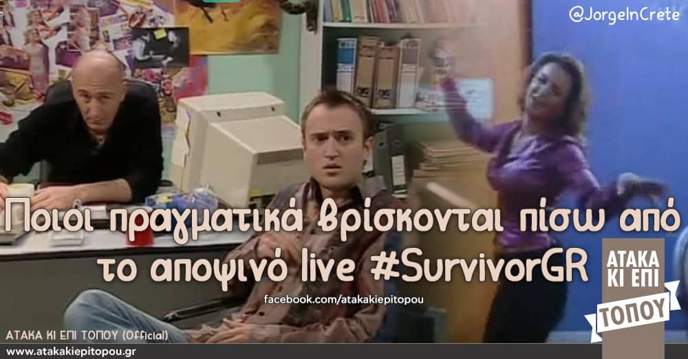 Ποιοι πραγματικά βρίσκονται πίσω από το αποψινό live #SurvivorGR