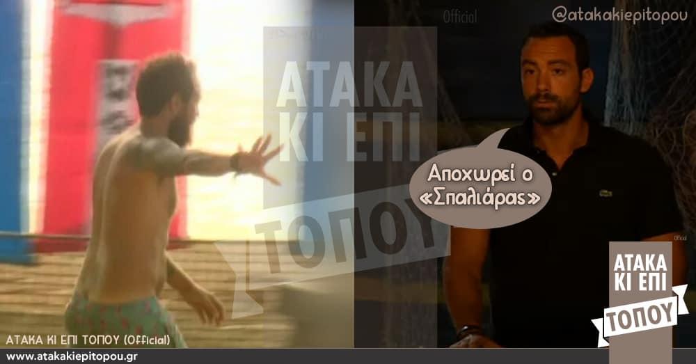 αποχώρηση Σπαλιαρα Σπαλιάρας μισθοφόρος μουτζα μουτζωσε Σακης τανιμανιδης