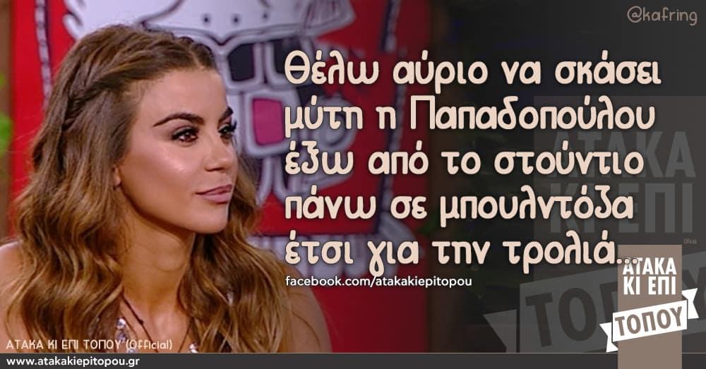 Θέλω αύριο να σκάσει μύτη η Παπαδοπούλου έξω από το στούντιο πάνω σε μπουλντόζα έτσι για την τρολιά #survivorGR