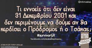 Τι εννοείς ότι δεν είναι 31 Δεκεμβρίου 2001 και δεν περιμένουμε να δούμε αν θα κερδίσει ο Πρόδρομος ή ο Τσάκας; #survivorGR