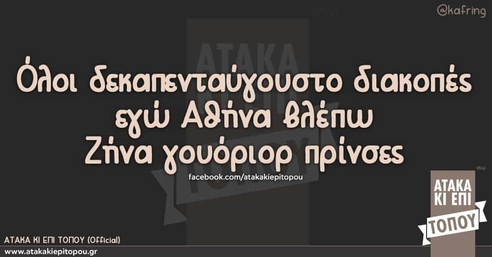 Όλοι δεκαπενταύγουστο διακοπές εγώ Αθήνα βλέπω Ζήνα γουόριορ πρίνσες