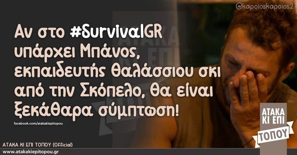 Αν στο #SurvivalGR υπάρχει Μπάνος, εκπαιδευτής θαλάσσιου σκι από την Σκόπελο, θα είναι ξεκάθαρα σύμπτωση!