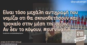 Είναι τόσο μεγάλη αντιγραφή που νομίζω οτι θα σκηνοθετήσουν και τροχαίο στην μέση της σεζον... Αν δεν το κόψουν. #survivalGR