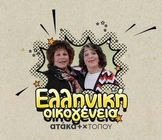 Ατακες για την ελληνικη οικογένεια, την Ελληνιδα μανα, το σοι κλπ