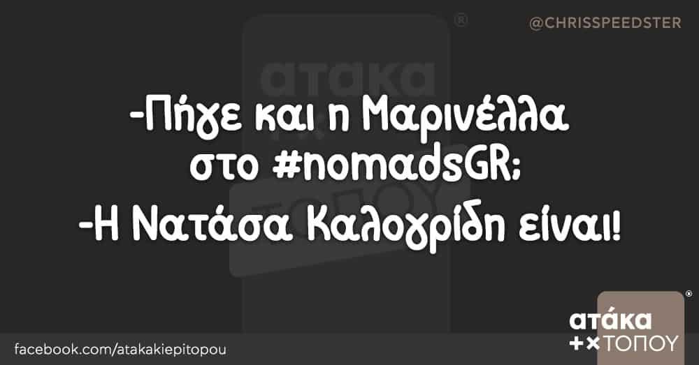 -Πήγε και η Μαρινέλλα στο #nomadsGR; -Η Νατάσα Καλογρίδη είναι!