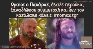 Ωραίος ο Πανάρας, έβαλε περούκα, ξαναδήλωσε συμμετοχή και δεν τον κατάλαβε κάνεις. #nomadsgr