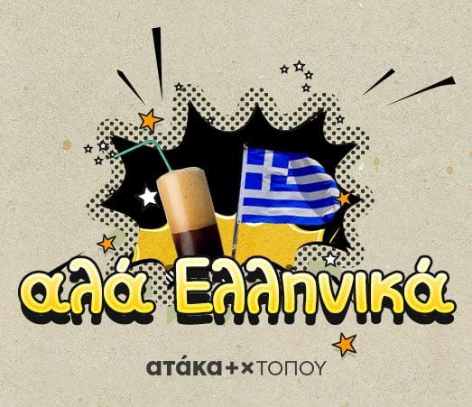 Ατάκες αλα Ελληνικά, Greek way