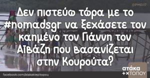 Δεν πιστεύω τώρα με το #nomadsgr να ξεχάσετε τον καημένο τον Γιάννη τον Αϊβάζη που βασανίζεται στην Κουρούτα?
