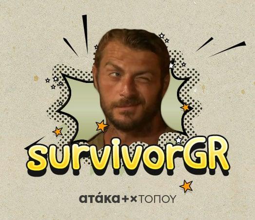 Οι καλύτερες ατάκες για το Survivor