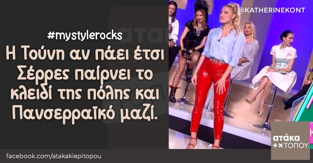 #mystylerocks Η Τούνη αν πάει έτσι Σέρρες παίρνει το κλειδί της πόλης και Πανσερραϊκό μαζί.