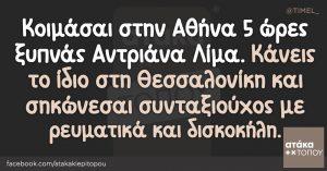 Κοιμάσαι στην Αθήνα 5 ώρες ξυπνάς Αντριάνα Λίμα. Κάνεις το ίδιο στη Θεσσαλονίκη και σηκώνεσαι συνταξιούχος με ρευματικά και δισκοκήλη.
