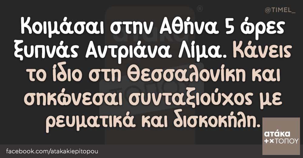 Κοιμάσαι στην Αθήνα 5 ώρες ξυπνάς Αντριάνα Λίμα…