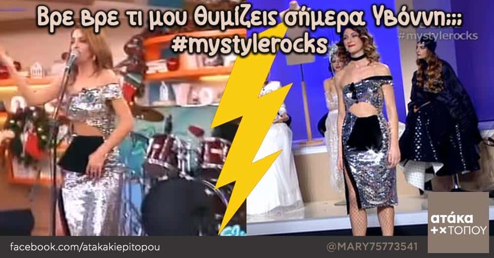 Βρε βρε τι μου θυμίζεις σήμερα Υβόννη;;; #mystylerocks