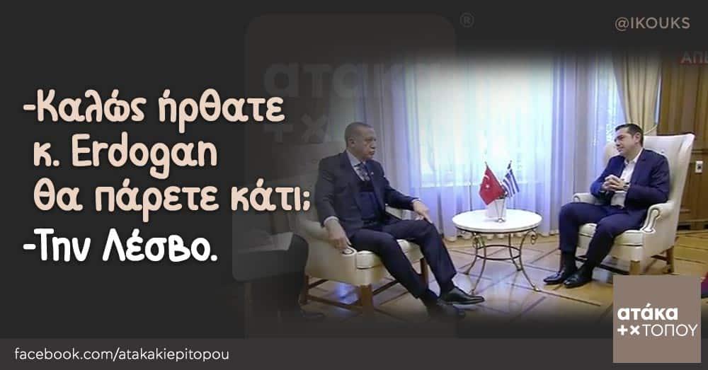 -Καλώς ήρθατε κ. Erdogan θα πάρετε κάτι;