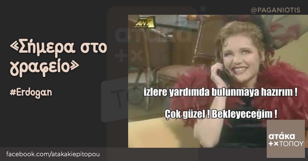 «Σήμερα στο γραφείο» #Erdogan κορινα εγκληματα τουρκικα