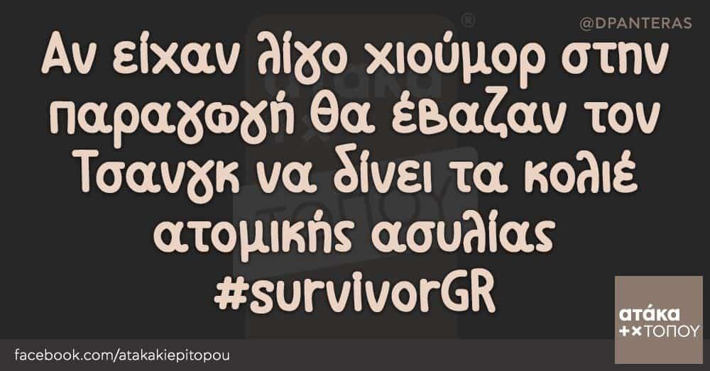 Αν είχαν λίγο χιούμορ στην παραγωγή θα έβαζαν τον Τσανγκ να δίνει τα κολιέ ατομικής ασυλίας #survivorGR