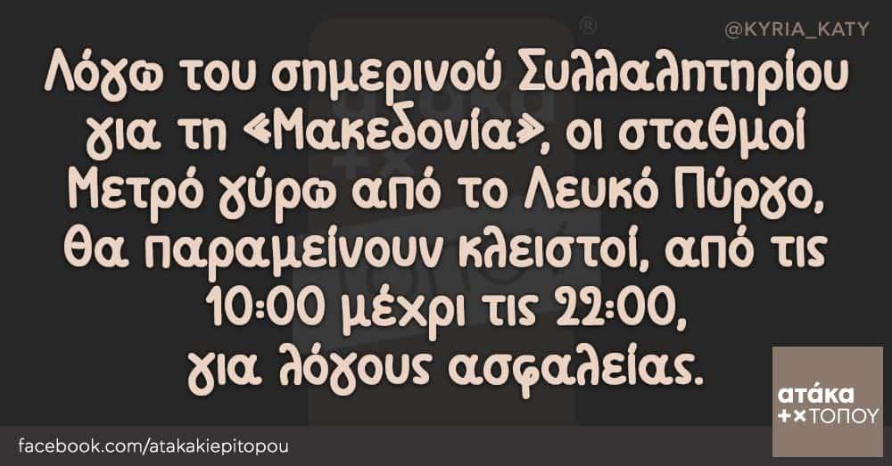 Λόγω του σημερινού Συλλαλητηρίου για τη «Μακεδονία», οι σταθμοί Μετρό γύρω από το Λευκό Πύργο, θα παραμείνουν κλειστοί, από τις 10:00 μέχρι τις 22:00, για λόγους ασφαλείας.