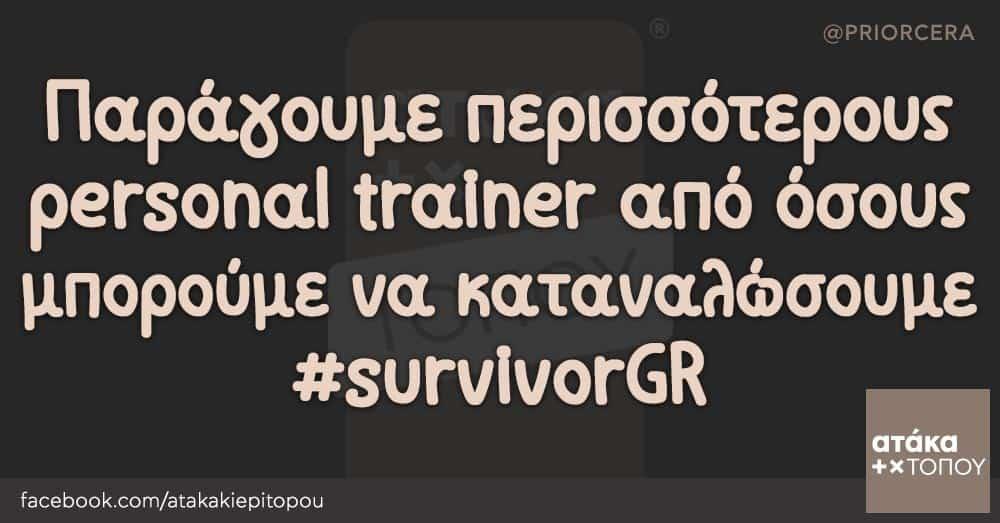 Παράγουμε περισσότερους personal trainer από όσους μπορούμε να καταναλώσουμε #survivorGR