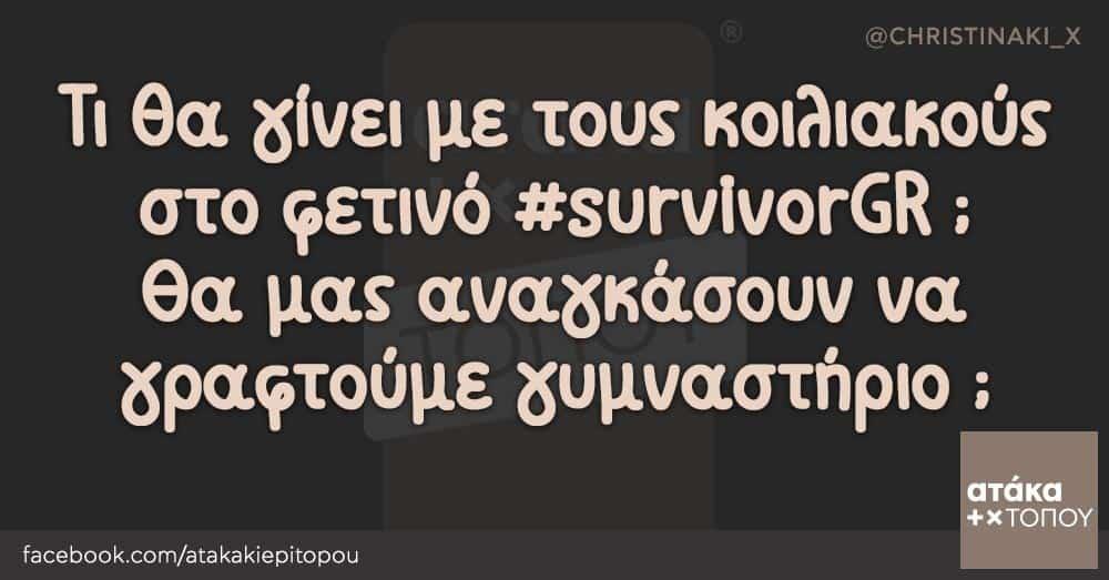 Τι θα γίνει με τους κοιλιακούς στο φετινό #survivorGR ; θα μας αναγκάσουν να γραφτούμε γυμναστήριο ;