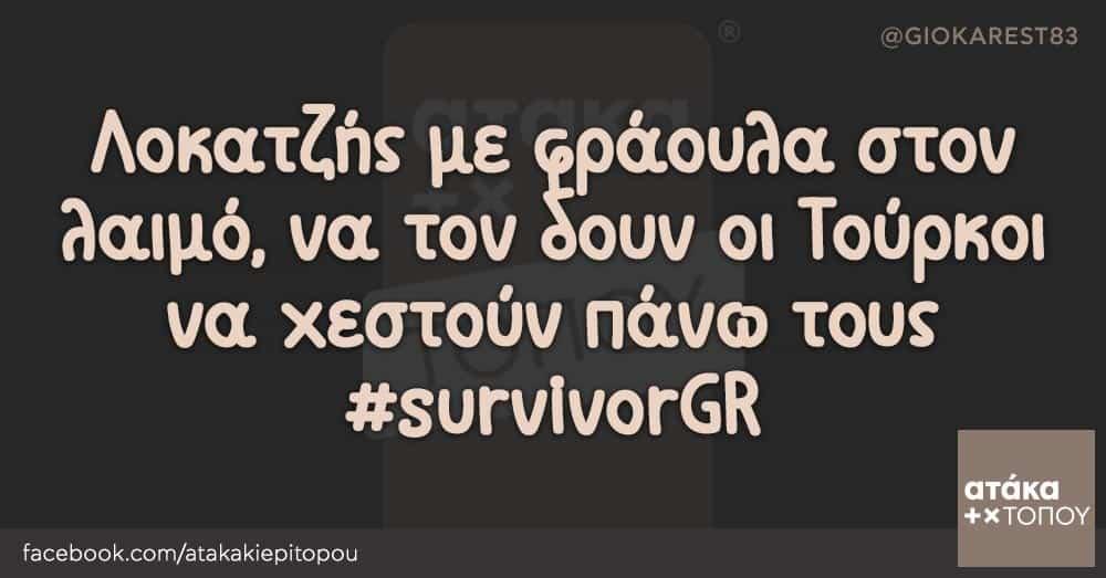 Λοκατζής με φράουλα στον λαιμό, να τον δουν οι Τούρκοι να χεστούν πάνω τους #survivorGR
