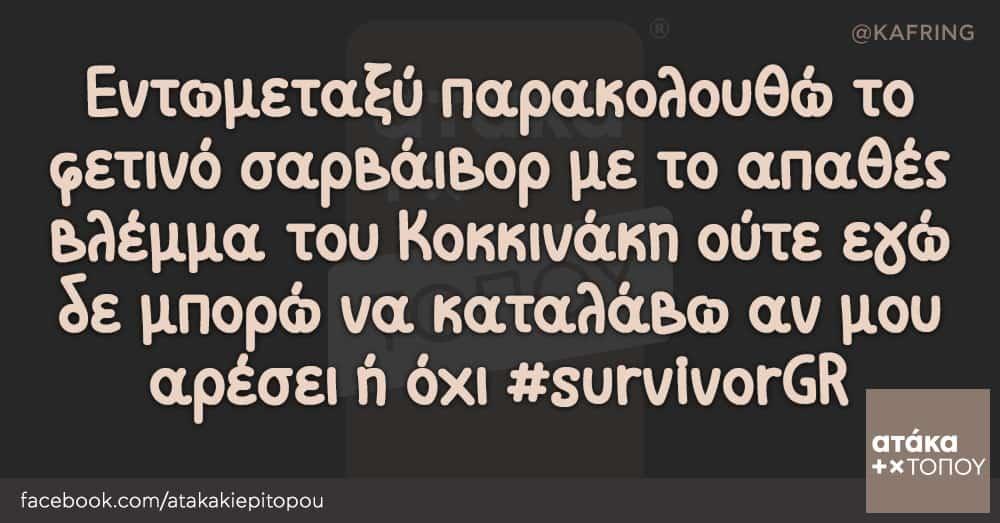 Εντωμεταξύ παρακολουθώ το φετινό σαρβάιβορ με το απαθές βλέμμα του Κοκκινάκη ούτε εγώ δε μπορώ να καταλάβω αν μου αρέσει ή όχι #survivorGR