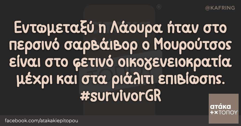 Εντωμεταξύ η Λάουρα ήταν στο περσινό σαρβάιβορ ο Μουρούτσος είναι στο φετινό οικογενειοκρατία μέχρι και στα ριάλιτι επιβίωσης. #survivorGR