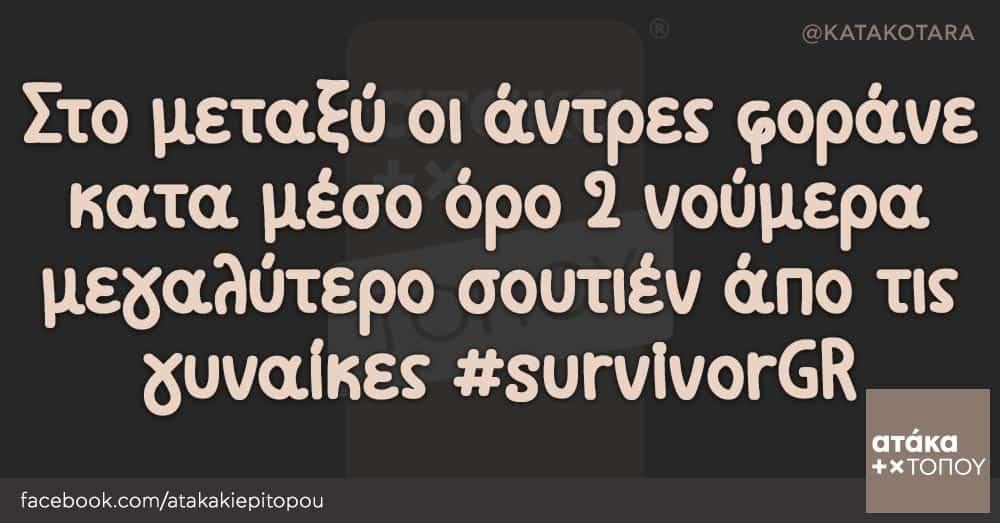 Στο μεταξύ οι άντρες φοράνε κατα μέσο όρο 2 νούμερα μεγαλύτερο σουτιέν άπο τις γυναίκες #survivorGR