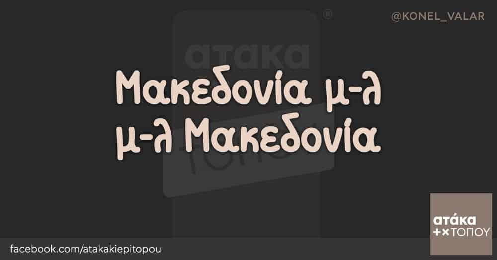 Μακεδονία μ-λ μ-λ Μακεδονία