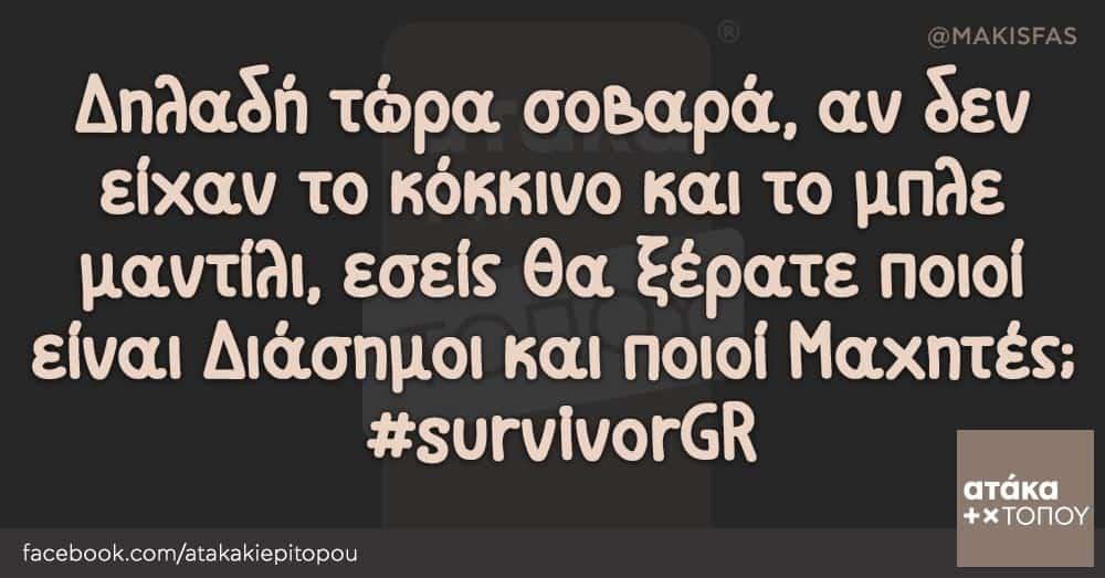 Δηλαδή τώρα σοβαρά, αν δεν είχαν το κόκκινο και το μπλε μαντίλι, εσείς θα ξέρατε ποιοί είναι Διάσημοι και ποιοί Μαχητές; #survivorGR