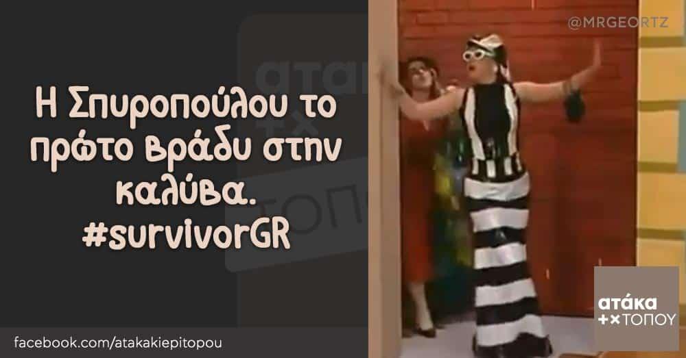 Η Σπυροπούλου το πρώτο βράδυ στην καλύβα. #survivorGR
