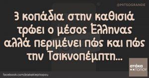 3 κοπάδια στην καθισιά τρώει ο μέσος Έλληνας αλλά περιμένει πώς και πώς την Τσικνοπέμπτη...