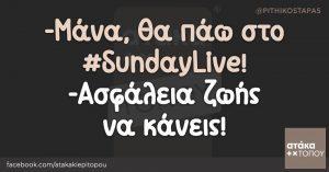 -Μάνα, θα πάω στο #SundayLive! -Ασφάλεια ζωής να κάνεις!