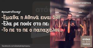 #poweroflovegr -Έμαθα η Αθηνά ειναι 28!! -Έλα ρε ποιός στο πε; -Το πε το πε ο παπαγάλος...