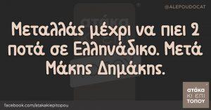 Μεταλλάς μέχρι να πιει 2 ποτά σε Ελληνάδικο. Μετά Μάκης Δημάκης.