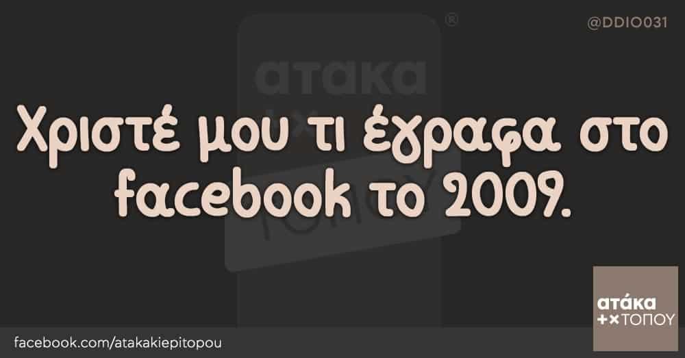 Χριστέ μου τι έγραφα στο facebook το 2009.