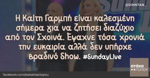 Η Καίτη Γαρμπή είναι καλεσμένη σήμερα για να ζητήσει διαζύγιο από τον Σχοινά. Έψαχνε τόσα χρονιά την ευκαιρία αλλά δεν υπήρχε βραδινό Show. #SundayLive