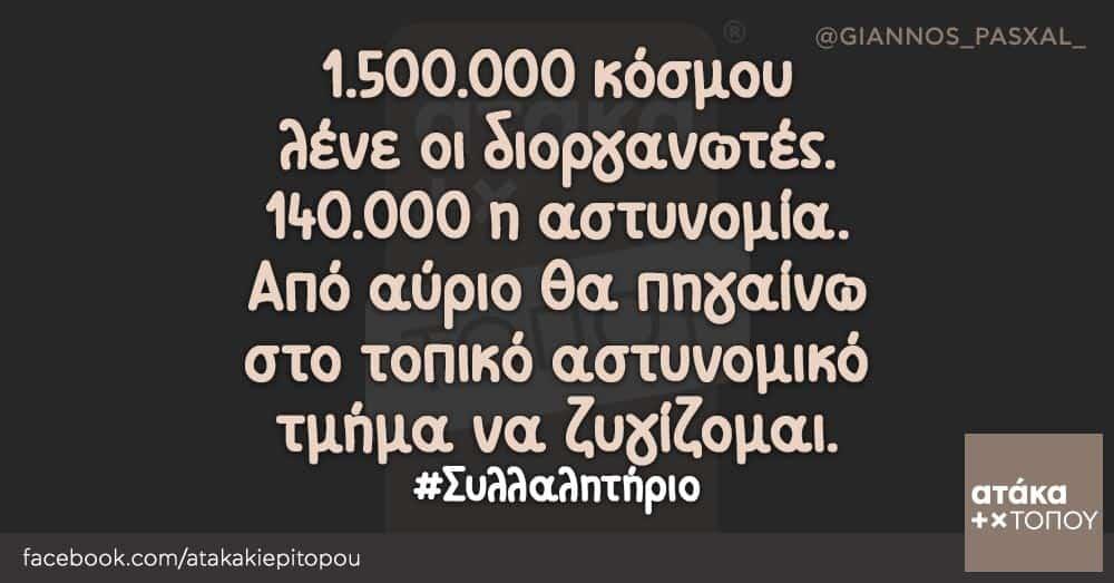 1.500.000 κόσμου λένε οι διοργανωτές. 140.000 η αστυνομία. Από αύριο θα πηγαίνω στο τοπικό αστυνομικό τμήμα να ζυγίζομαι. #Συλλαλητήριο