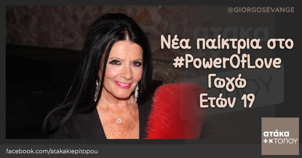 Νέα παίκτρια στο #PowerOfLove Γωγώ Ετών 19