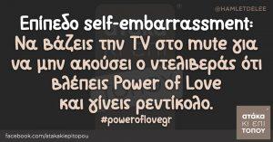 Επίπεδο self-embarrassment: Να βάζεις την TV στο mute για να μην ακούσει ο ντελιβεράς ότι βλέπεις Power of Love και γίνεις ρεντίκολο. #poweroflovegr