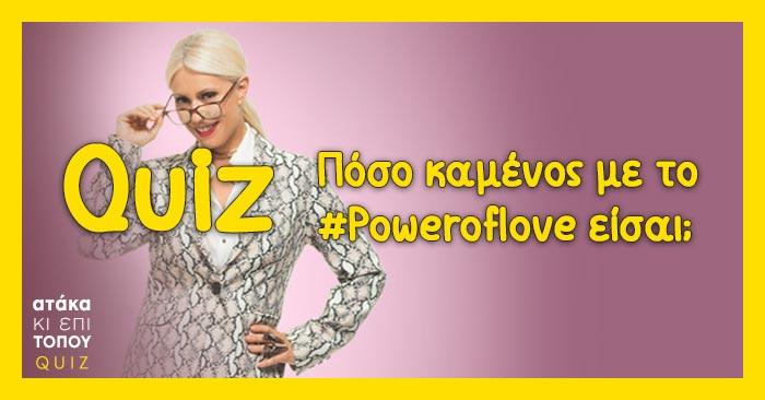 Πόσο καμένος με το #Poweroflove είσαι;