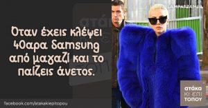 Όταν έχεις κλέψει 40αρα Samsung από μαγαζί και το παίζεις άνετος.