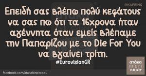 Επειδή σας βλέπω πολύ κεφάτους να σας πω ότι τα 16χρονα ήταν αγέννητα όταν εμείς βλέπαμε την Παπαρίζου με το Die For You να βγαίνει τρίτη #EurovisionGR